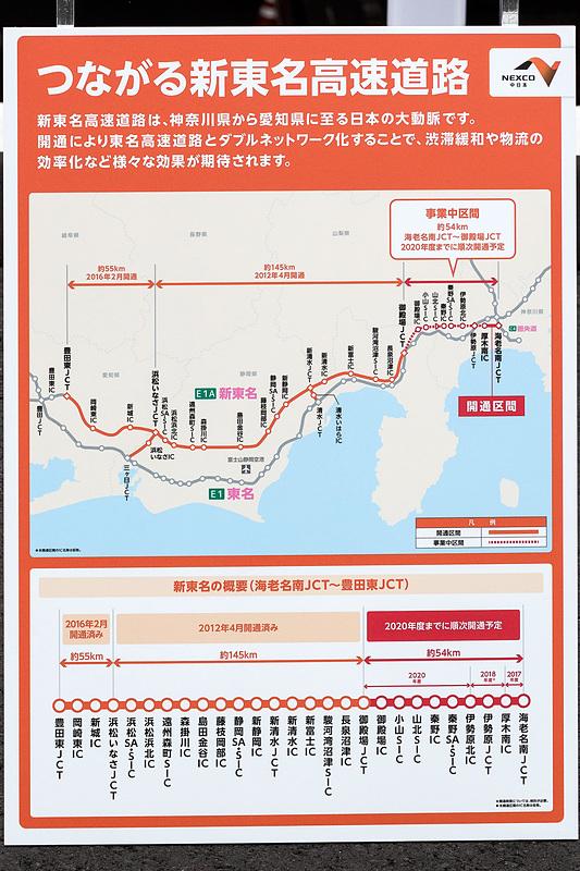 新東名高速の概要と今回開通する区間