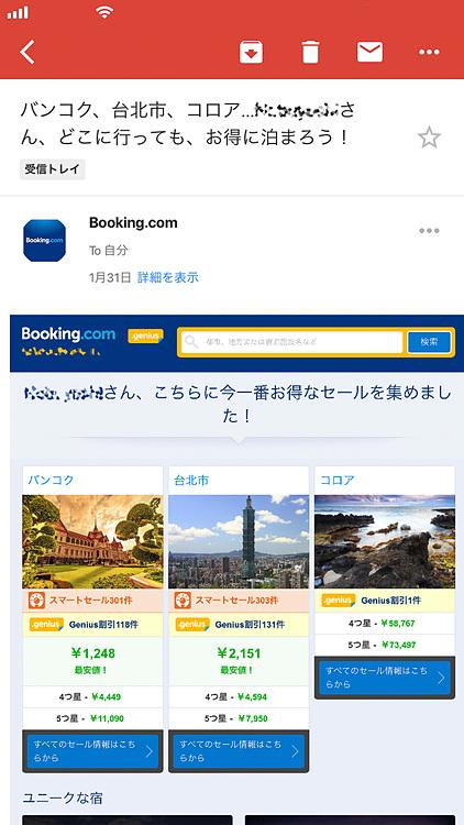 """<a href=""""https://www.booking.com/index.ja.html?1459886"""" class=""""n"""" target=""""_blank"""">ブッキング・ドットコム</a>のアカウントを作っておけば、検索したことのある地域のセール情報が届いたり、渡航前にレンタカーを手配できたりして、とっても便利です!"""