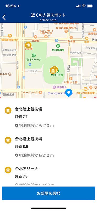 マップ機能を使えば、宿泊先の近くにあるグルメ情報や観光スポットが丸分かり! 行きたいところを先に決めてから宿泊先を選んでもいいですね。アプリには充実した観光ガイド機能も入ってます