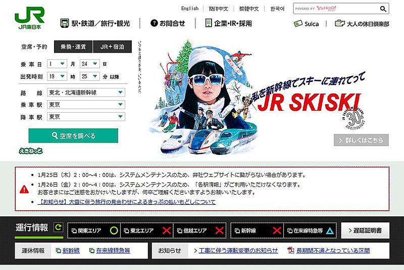 JR東日本のWebページ内にある運行情報をクリック