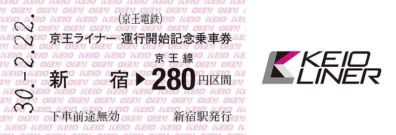 京王電鉄は京王ライナーの運行開始を記念して、乗車券や関連グッズの発売、関連イベントなどを実施する