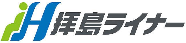 拝島ライナーのロゴ