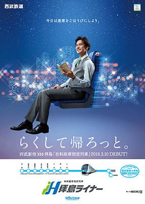 拝島ライナーのポスター
