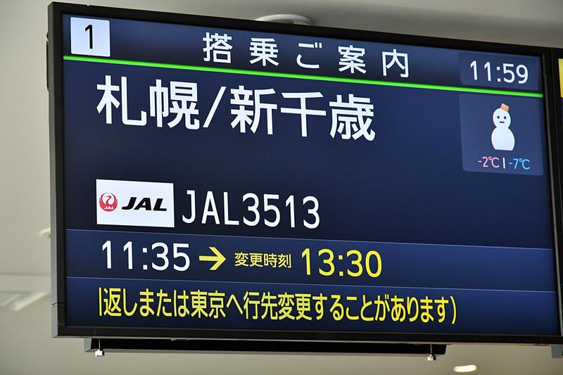 当初、定刻11時35分より約1時間遅れの12時30分出発の表示が出ていたが、修祓(しゅばつ)式が終了するころには13時30分出発予定となっていた。