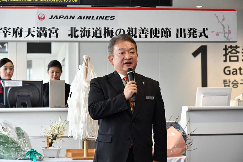 日本航空株式会社 福岡空港支店長 扇山徹氏が挨拶
