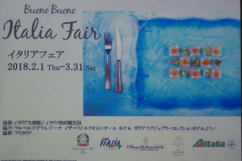 プリンスホテルは、首都圏の10のホテルで「Buono Buono イタリアフェア」を開催する