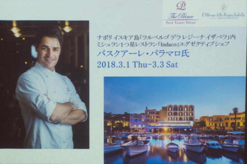 本場イタリアのシェフも招聘する。南イタリア料理は、イスキア島「Indaco」のシェフ パスクアーレ・パラマロ氏招聘フェア