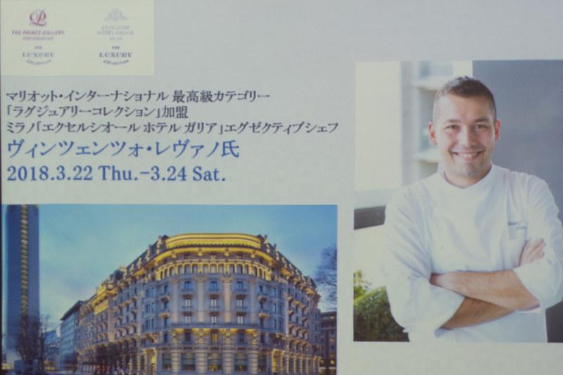 北は、ミラノ「エクセルシオール ホテル ガリア」のシェフ ヴィンツェンツォ・レヴァノ氏