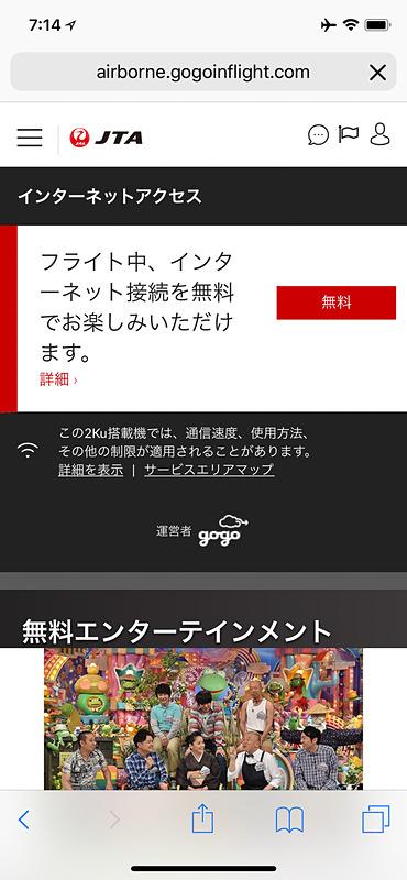 スマートフォンで機内Wi-Fiに接続する様子。画面に「2Ku」の文字が見える