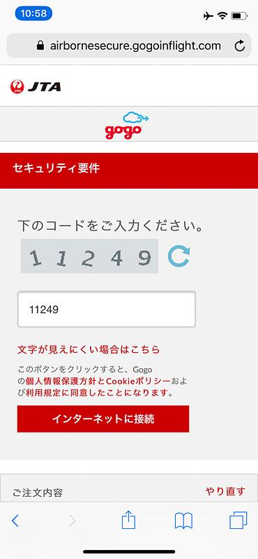 JTAの機内Wi-Fiは無料で利用できる