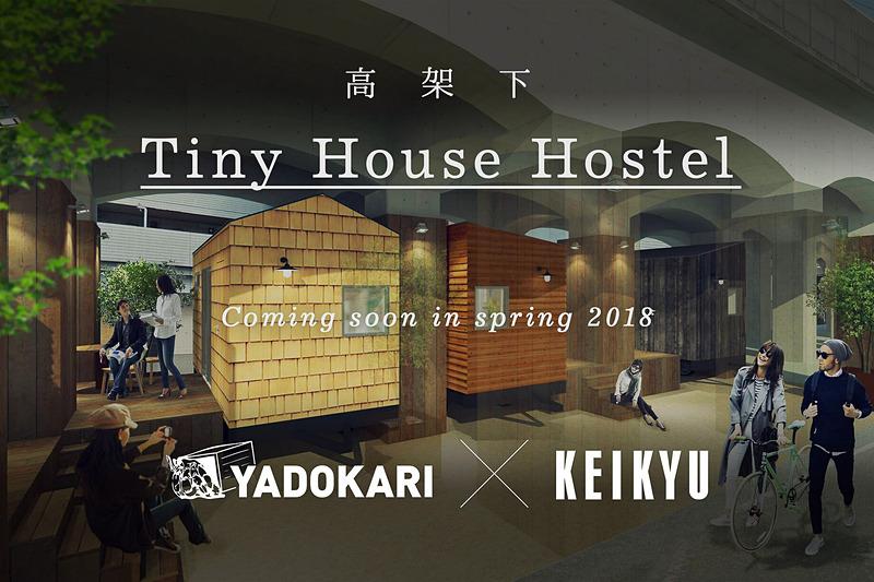 京急は日ノ出町駅~黄金町駅の高架下スペースにホステルなどが入る複合施設を2018年春に開業する