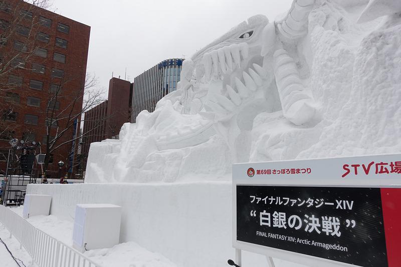 """4丁目の大雪像「ファイナルファンタジー XIV """"白銀の決戦""""」。夜はプロジェクションマッピングが行なわれる"""