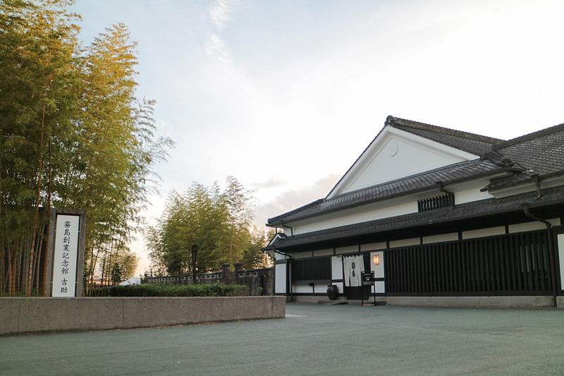 創業時の社屋を移築した「霧島創業記念館 吉助」