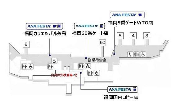 ANA FESTAの「カフェ&バル糸島」は国内線ターミナルビル2階の制限エリア内6番ゲート付近で、保安検査場/北を通過してすぐの場所