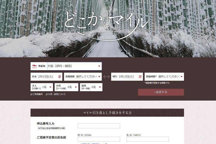 JALは「どこかにマイル」に関西国際空港発着路線を追加する。サービス提供は2月20日11時から