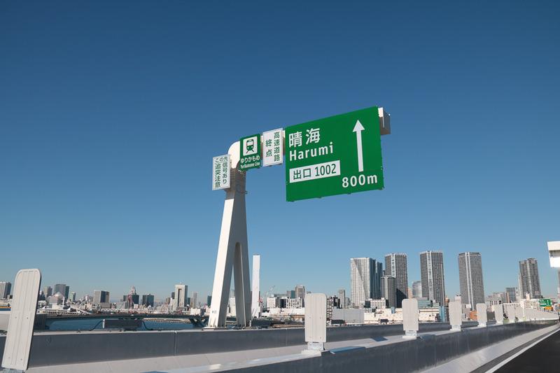 3月10日16時に開通する、首都高 10号晴海線 晴海~豊洲の延長約1.2kmが報道公開された