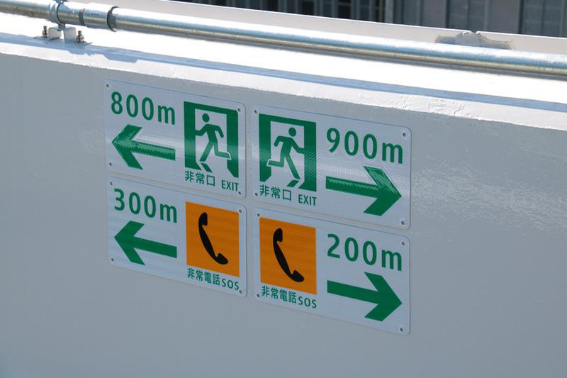 もちろん非常電話や緊急時の脱出路の誘導も完備