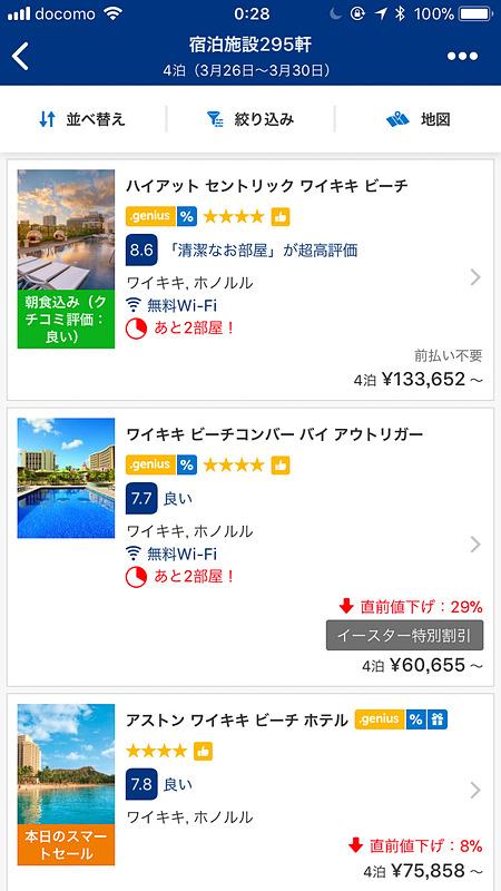 旅先を決めたらまずはアプリで検索。たくさんの宿泊先がヒットします