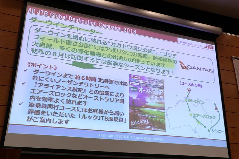 カンタス航空の東京~ダーウィン直行便による「ダーウィンチャーター」を用意している