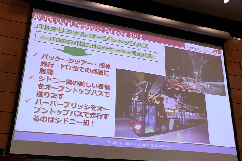 JTBの旅行者向けオリジナルオープントップバスを運行する