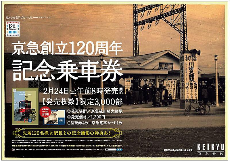 「京急創立120周年記念乗車券」は2月24日8時発売