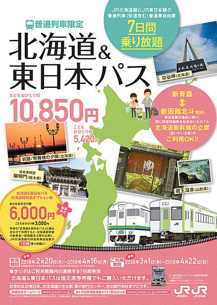 2018年の「北海道&東日本パス」の発売予定を発表した(画像提供:JR東日本)
