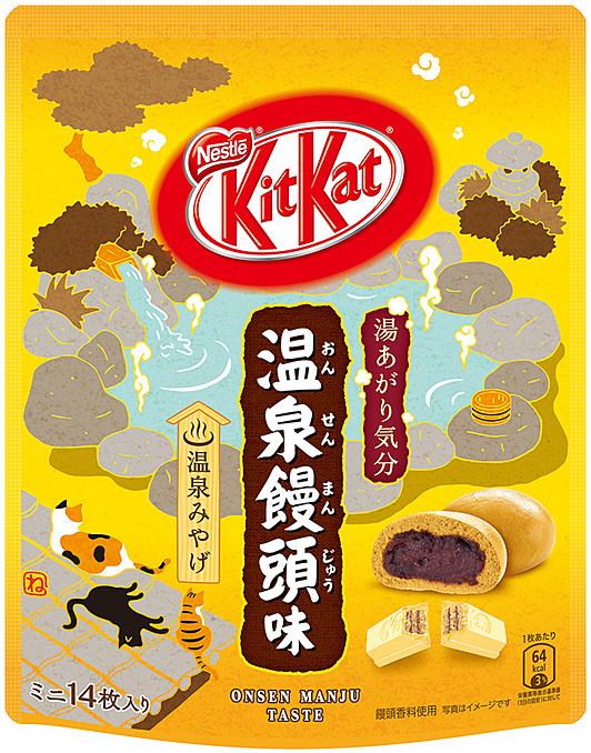 「キットカット 温泉饅頭味」