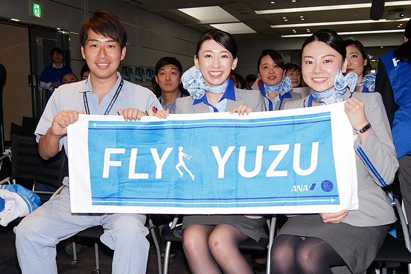 手に「FLY YUZU」の文字が入ったタオルを手に応援