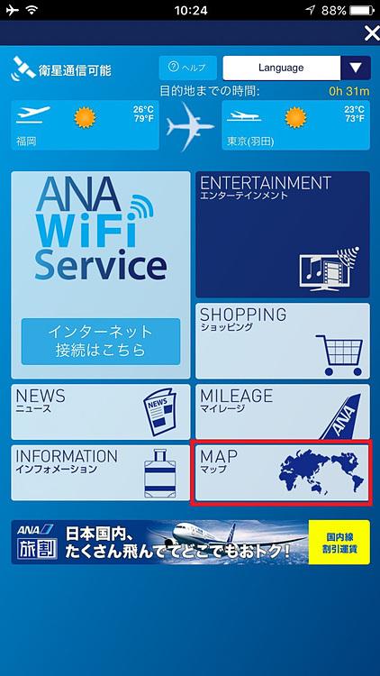 スマートフォンで機内Wi-Fi接続後、右下の「MAP」を起動