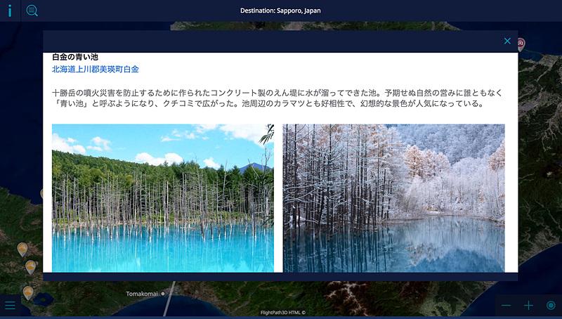 地図上に食べログと絶景情報のアイコンが表示され、選択すると詳細なデータを参照できる