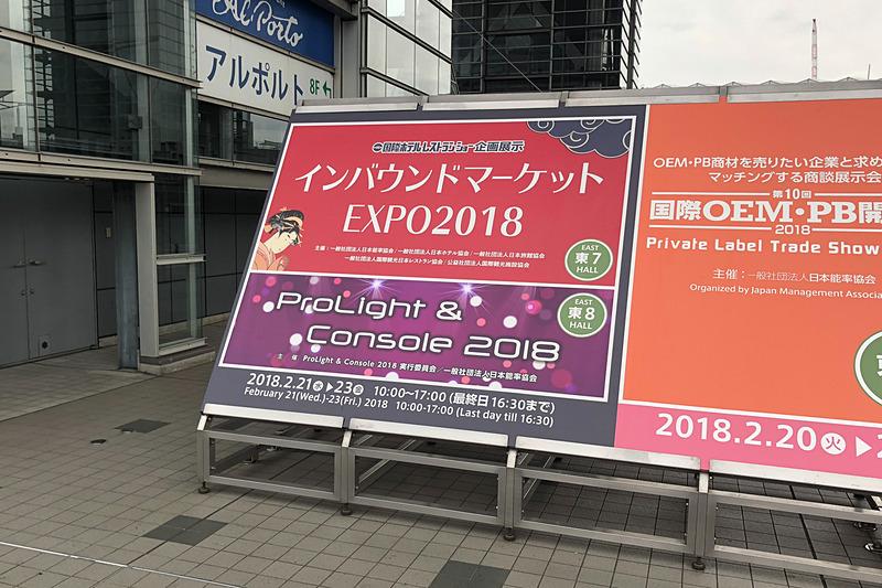 インバウンドマーケットEXPO 2018にJALも出展している(東7ホール)
