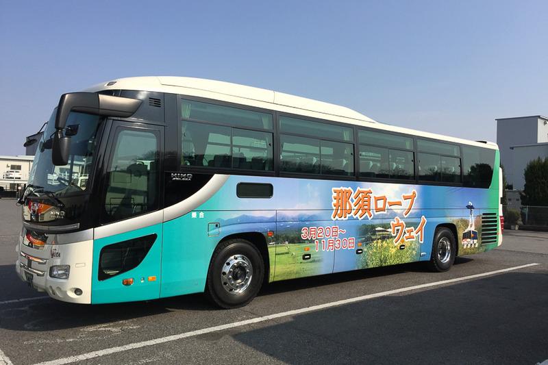 バスタ新宿~栃木県・那須温泉間を結ぶ高速バス「那須・塩原号」を3月1日から運行する