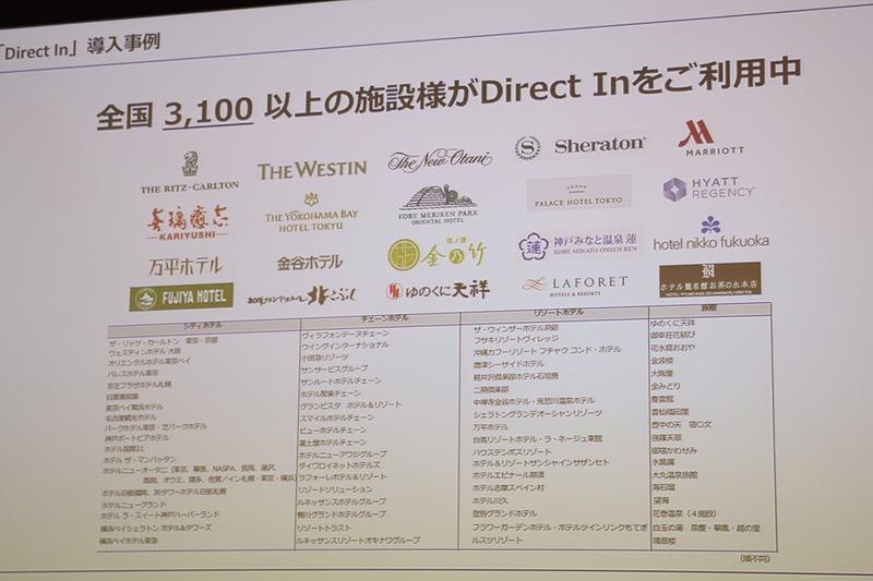 大手高級ホテルやリゾートホテル、ホテルチェーン、旅館など3100施設以上がDirect Inを採用している
