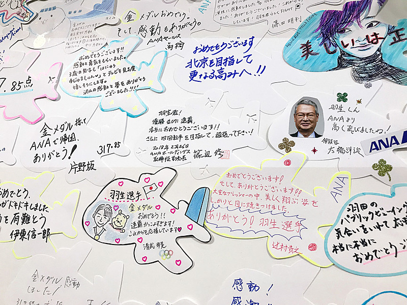 その中で「金メダル持ってANAで帰国ありがとう!」という片野坂社長のメッセージを発見