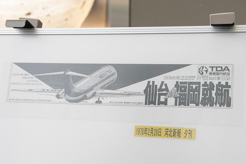 仙台~福岡線の東亜国内航空の広告