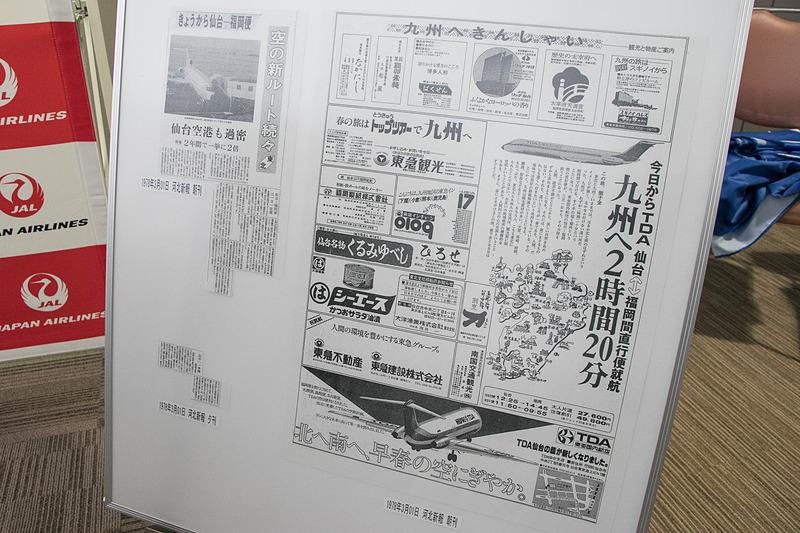 セレモニー会場に展示された就航当時の新聞記事など