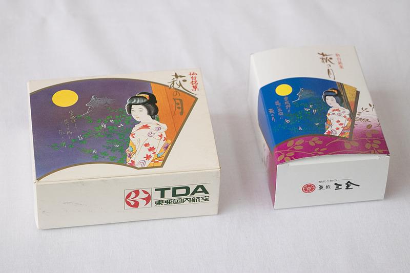 当時、機内で茶菓として提供していたときのパッケージ(左)と、乗客に配られたパッケージ(右)