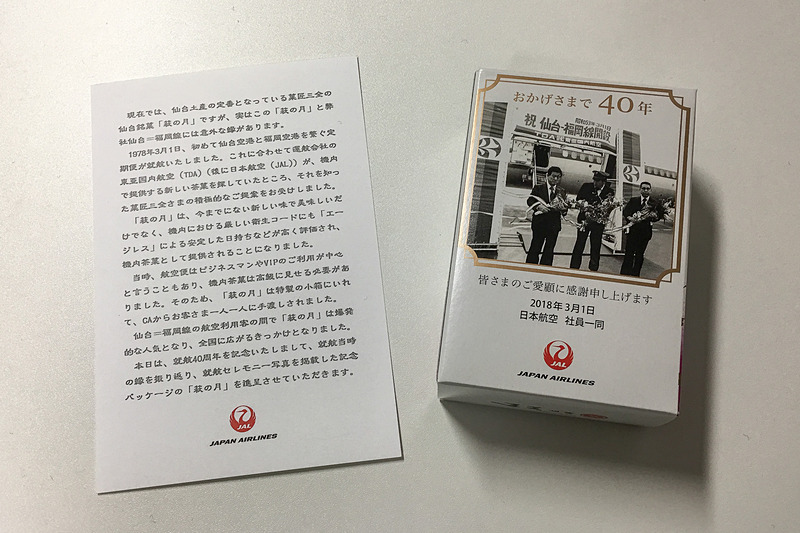 JL3530便の乗客へ「萩の月」とメッセージカードを手渡した