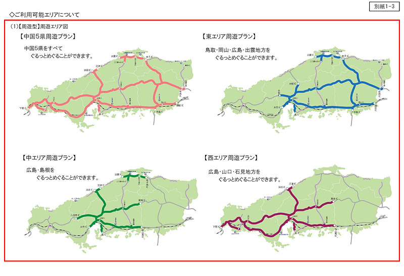 周遊型のエリア図