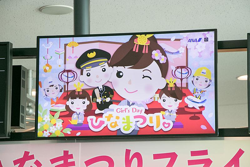 NH91便が出発する羽田空港第2旅客ターミナルの61番ゲート前は、ひなまつりの雰囲気に