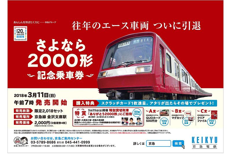 京急は3月11日に「さよなら2000形記念乗車券」を発売、3月25日に特別貸切列車「ありがとう2000形」を運行する