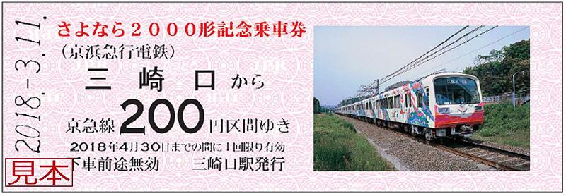 「さよなら2000形記念乗車券」のイメージ