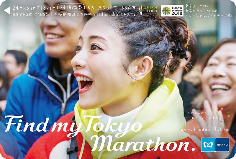 2月は東京マラソン2018