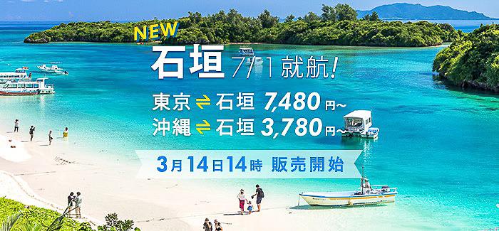 バニラエアは7月1日に成田~石垣線、那覇~石垣線を就航する