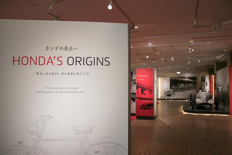 ホンダ創業からの歴史を振り返る展示企画「Honda夢と挑戦の軌跡」
