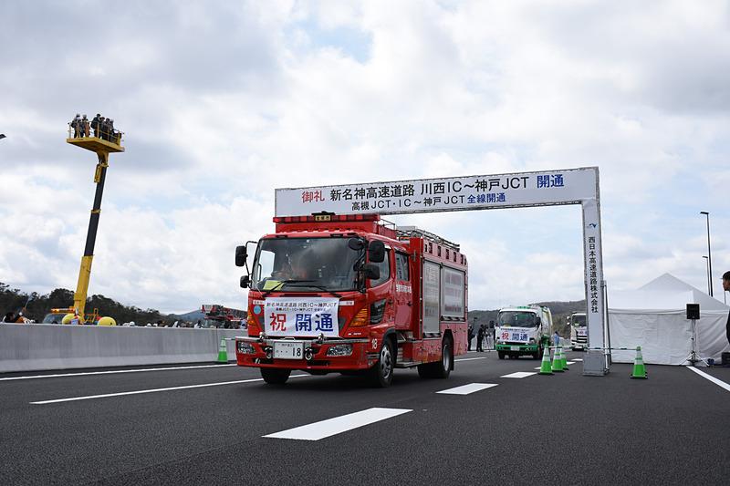 NEXCO西日本が新名神 川西IC~神戸JCT間の開通に先立ち、宝塚北SAで開通式典を行なった