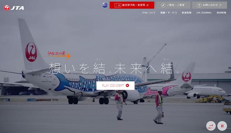 日本トランスオーシャン航空がWebサイトをリニューアル