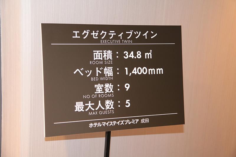 こちらは34.8m<sup>2</sup>の「エグゼクティブツイン」。最大人数5人ではあるが、開放感あるスペースは2人で使いたい部屋