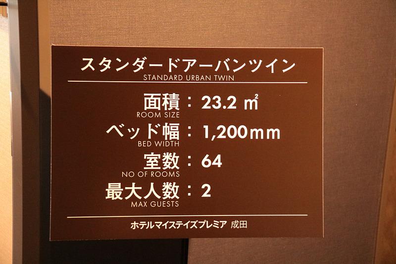 こちらは23.2m<sup>2</sup>の「スタンダードアーバンツイン」。部屋のグレードごとに有線LANのポートや携帯電話充電用USBポートの位置や形状は異なるが、基本的には全室標準装備