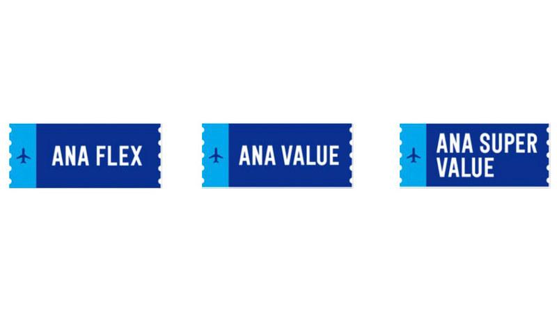 ANAが国内線航空券の運賃などをリニューアル